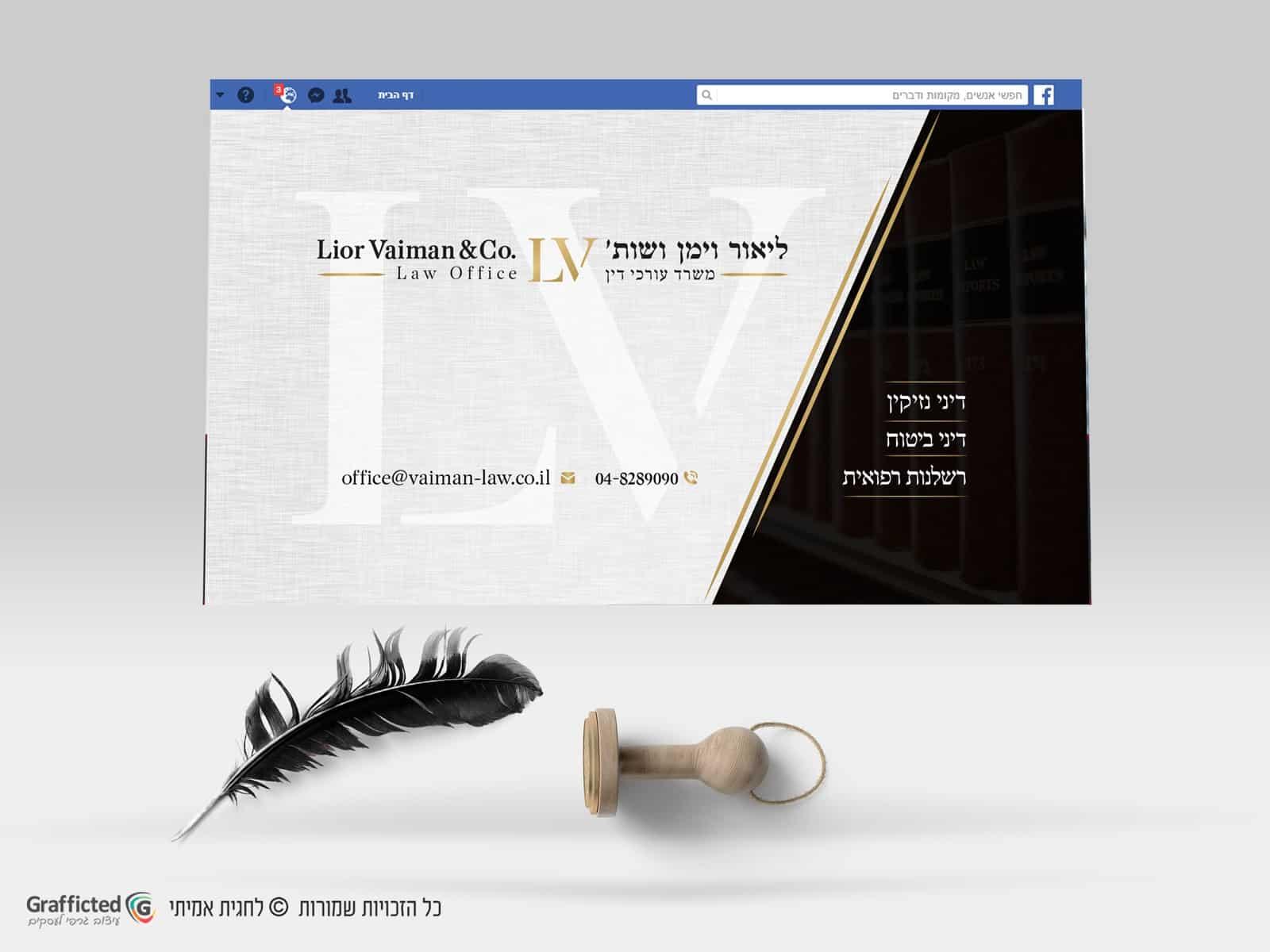 עיצוב-לפייסבוק-עסקי-לעורך-דין