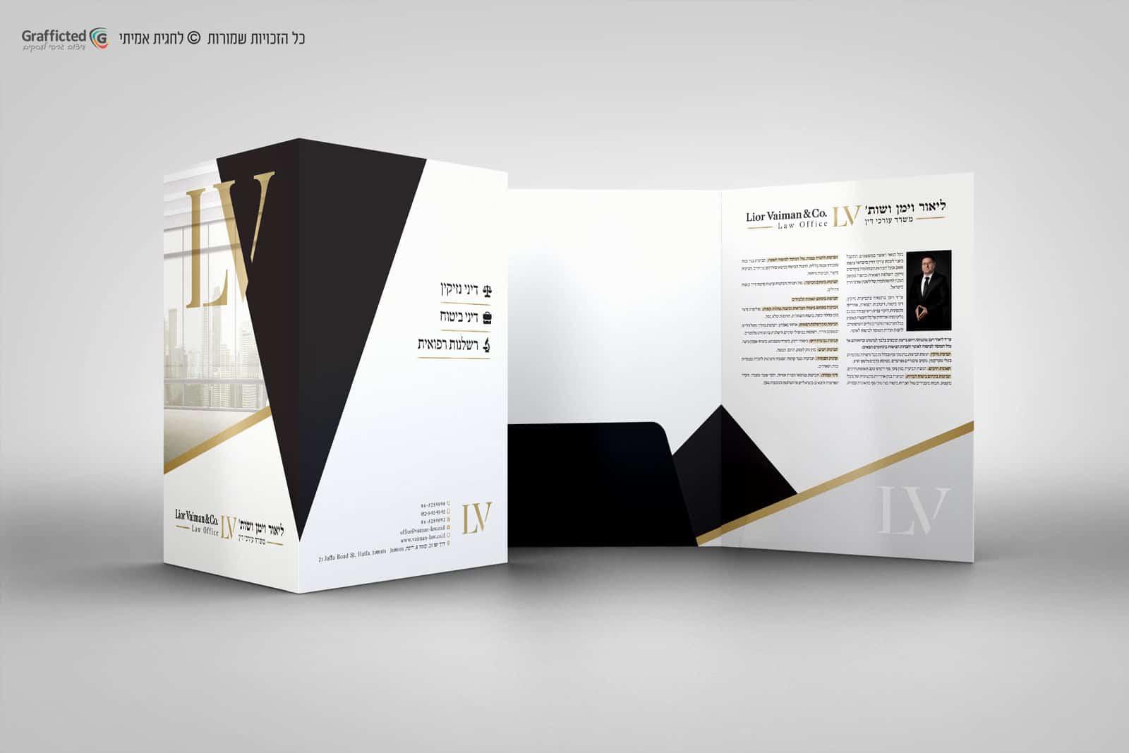 עיצוב פולדר לעורכי-דין עבור עורך דין ליאור וימן