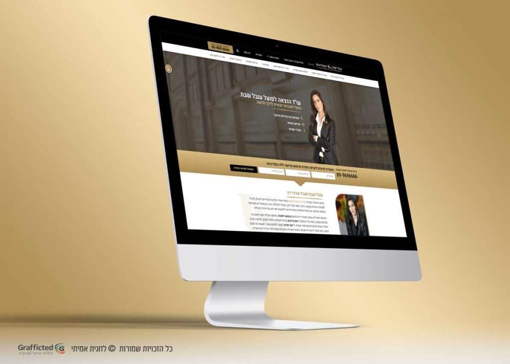 בניית אתרים לעורכי דין עורכת דין ענבל שבת