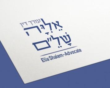 עיצוב לוגו ייחודי לעורך דין