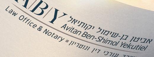 עיצוב לוגו למשרד עורכי דין בירושלים