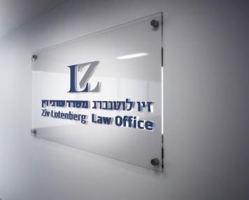 לוגו סולידי למשרד עורך דין