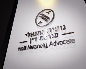 בנית לוגו לעורכת דין