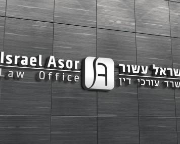 לוגו למשרד עורך דין וחשבונאי