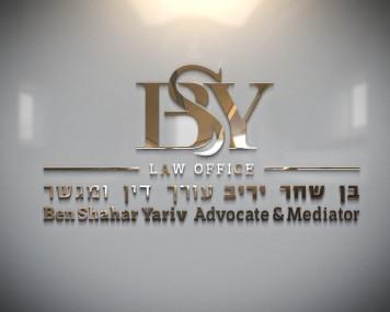 לוגו למשרד עורך דין