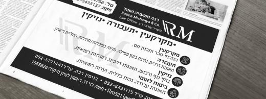 עיצוב מודעה לעיתון למשרד עורכי דין
