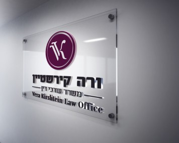 מיתוג עורכת דין ירושלים - ורה קירשטיין